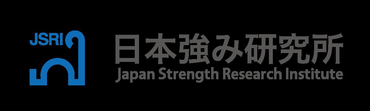 日本強み研究所
